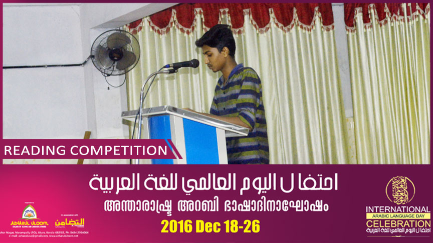 reading-competition